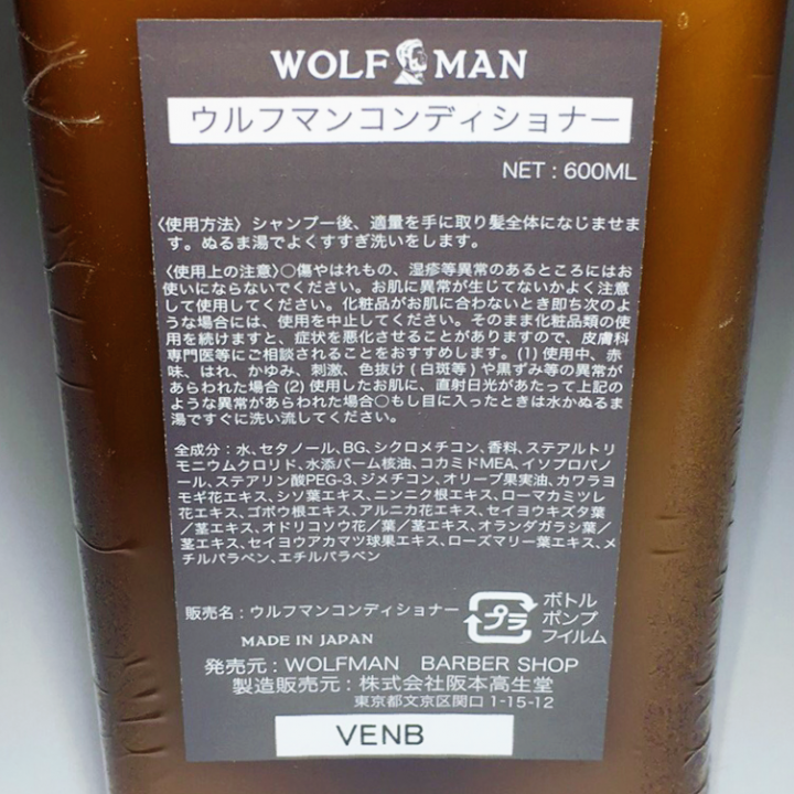 WOLFMAN – CONDITIONERの商品画像3