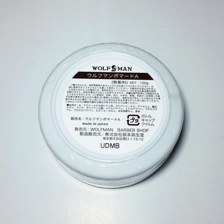 WOLFMAN – POMADEの商品画像2