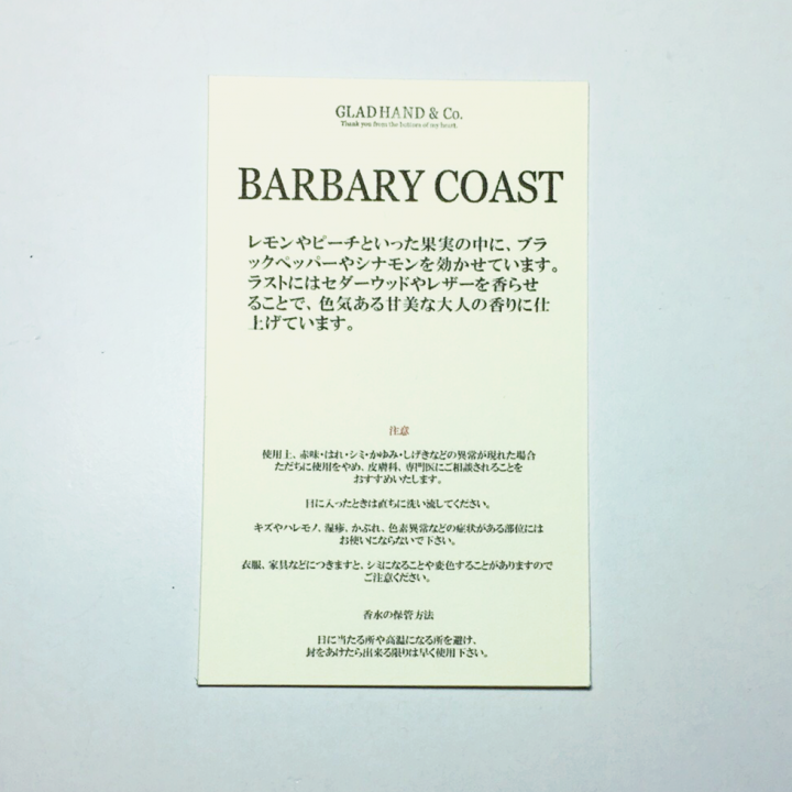 GH – PERFUME / BARBARY COASTの商品画像2